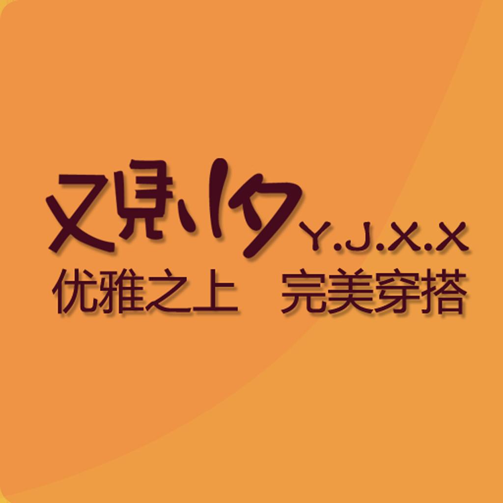 又见小夕淘宝金冠店—清新时尚流行女装!